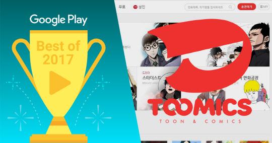 투믹스, 웹툰 업계 최초 '구글플레이 2017 올해의 인기앱' 선정